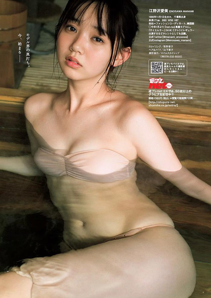 江野沢愛美 画像 7