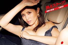【炎上ヌード】橋本マナミ(33)問題のホームレス全裸追加カット…不謹慎すぎるとバッシングの嵐…