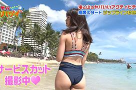関西で元AKB永尾まりや(24)のプリケツ水着が映る