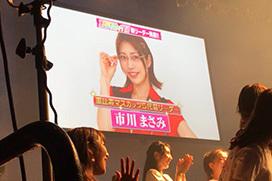 【速報】恵比寿マスカッツ5代目新リーダーは「市川まさみ」に決定!!