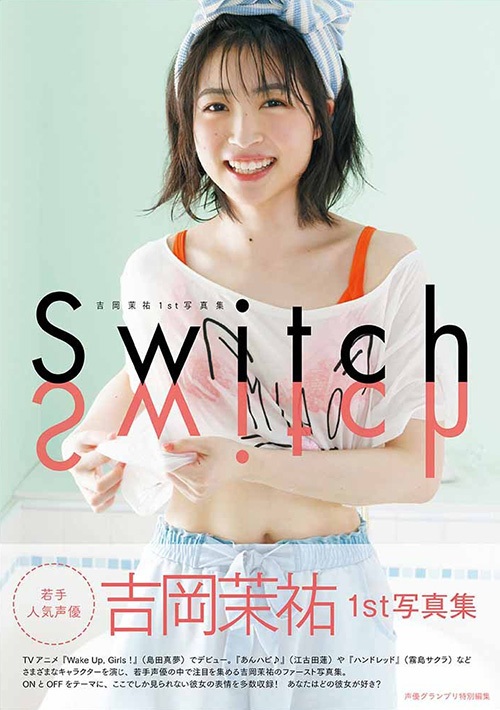 Switch 吉岡茉祐1st写真集