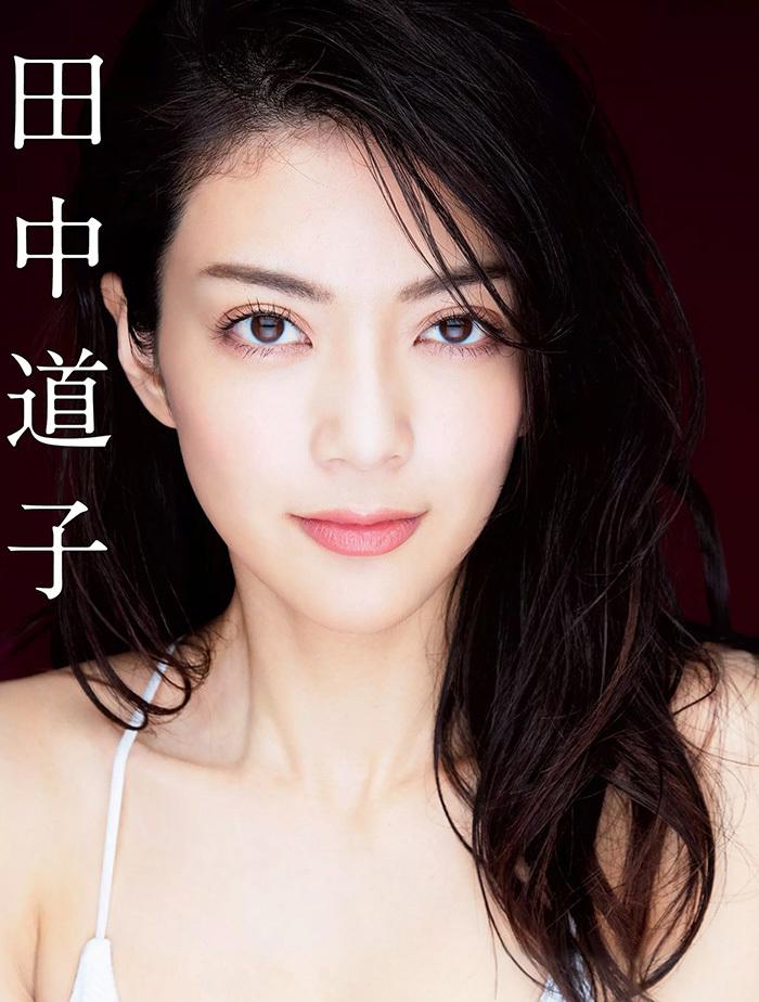 田中道子 画像 1