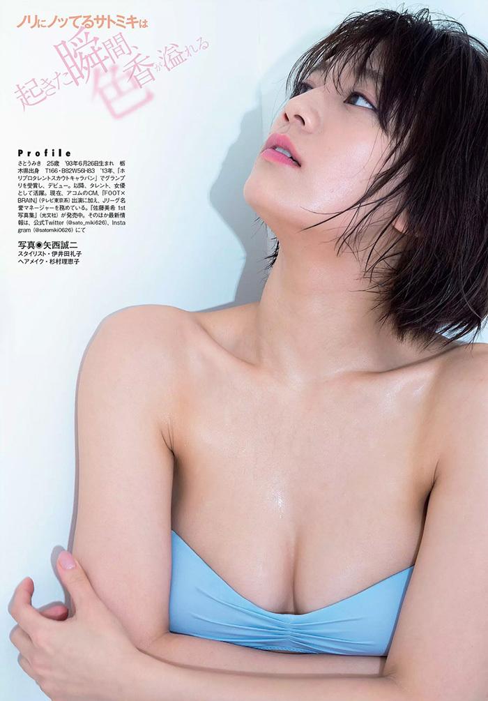佐藤美希 画像 11