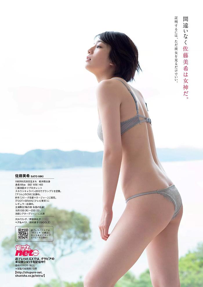 佐藤美希 画像 8