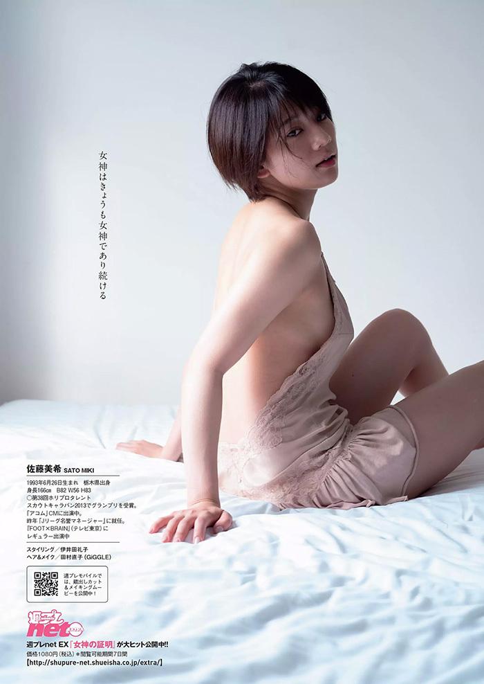 佐藤美希 画像 4