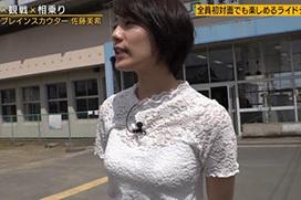佐藤美希(25)の街角ロケットEカップ巨乳歩行