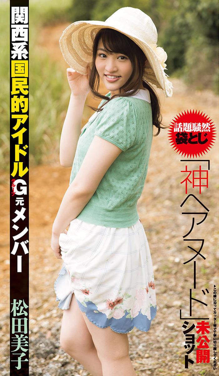 松田美子 画像 2