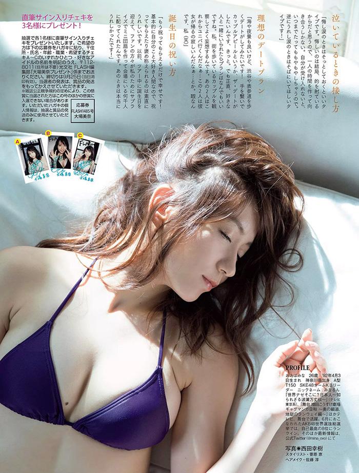 大場美奈 画像 7