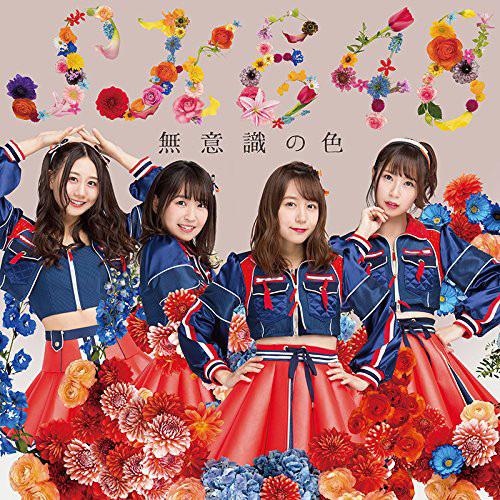 SKE48/無意識の色(TYPE-B)