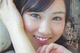 乃木坂46星野みなみの週刊誌中心にまとめたふわりと優しい少女的画像集31枚!