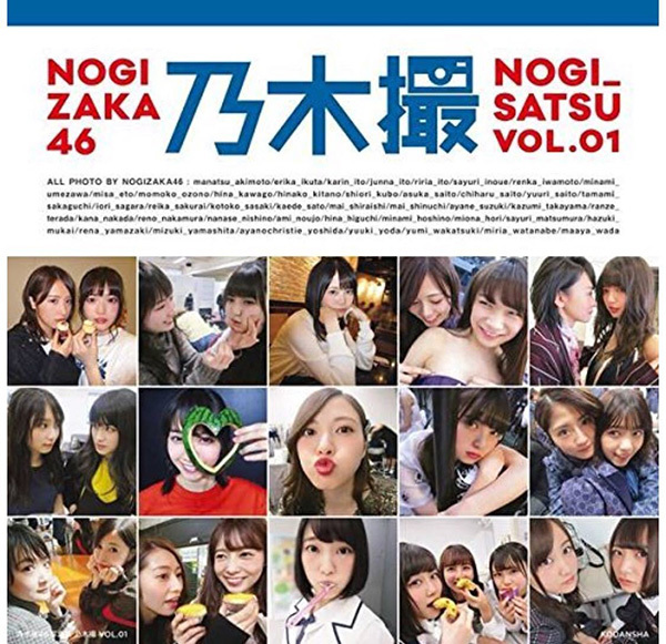 乃木撮 乃木坂46写真集 VOL.01