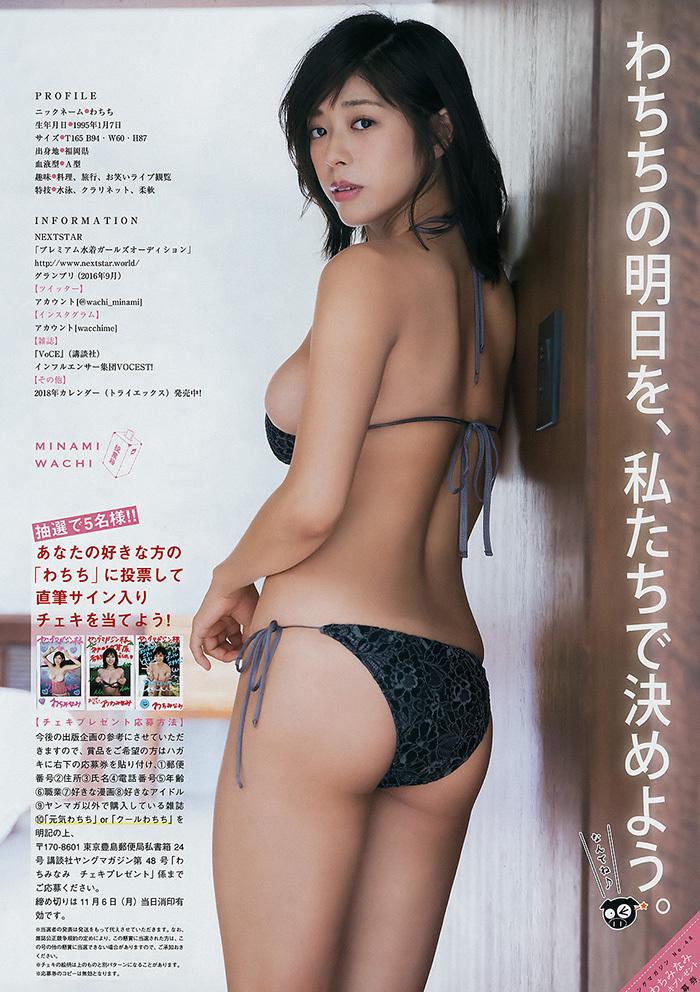 わちみなみ 画像 6