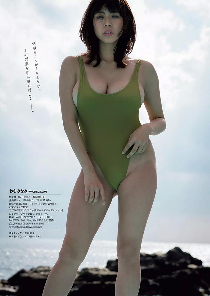 わちみなみ 画像 7