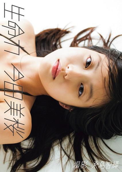 今田美桜ファースト写真集「生命力」