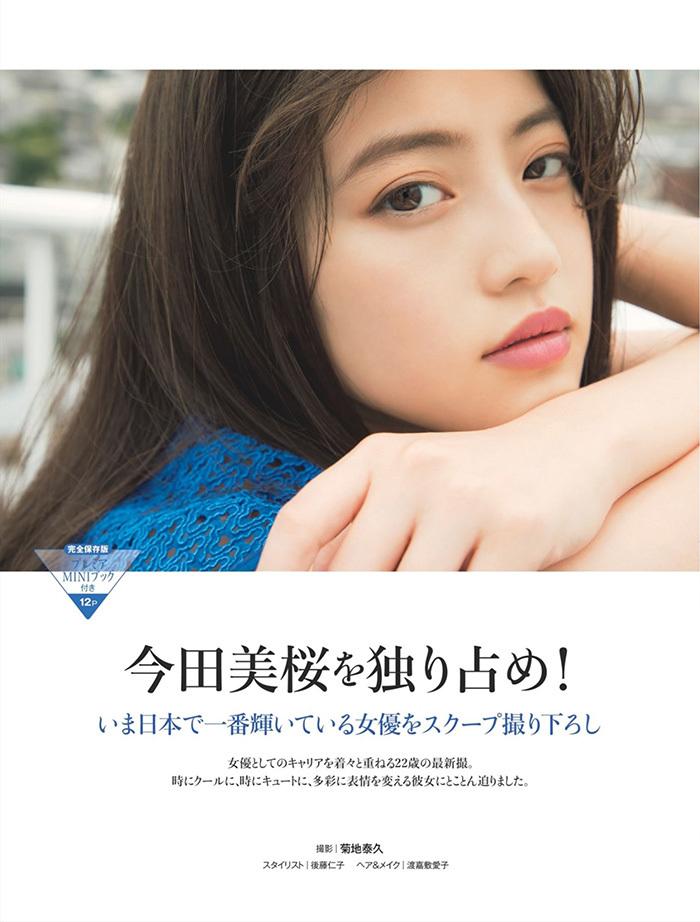 今田美桜 画像 1