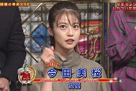 さんま御殿に出てた今田美桜(21)のエッチな体