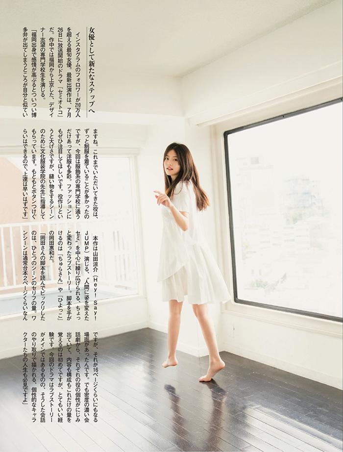 今田美桜 画像 5