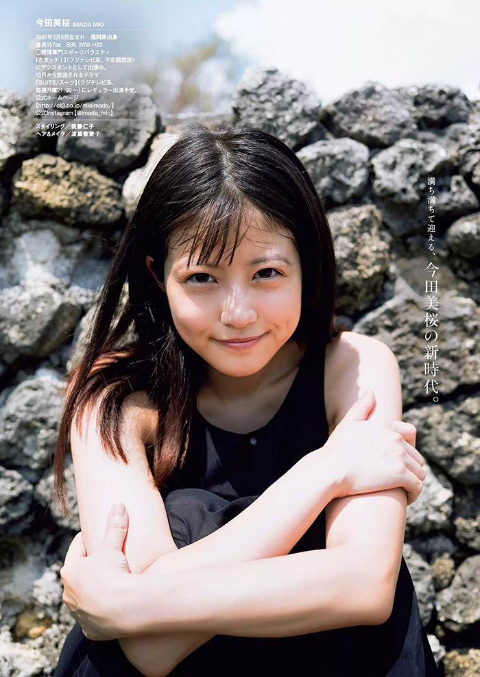 今田美桜 画像 8