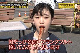 乃木坂・堀未央奈(20)のフランクフルトフェラ