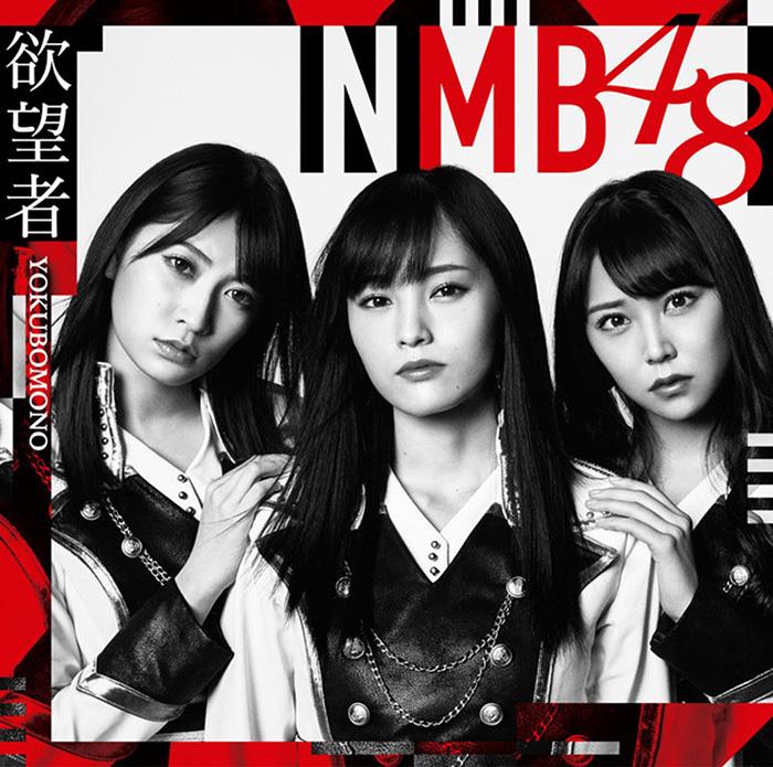 NMB48/欲望者(Type-A)(DVD付)