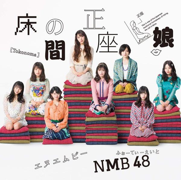 NMB48/床の間正座娘