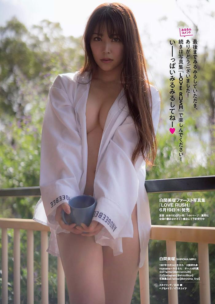 白間美瑠 画像 17
