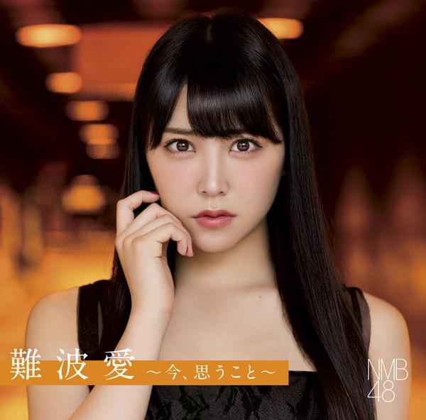 NMB48/難波愛~今、思うこと~