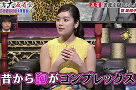 有吉反省会で筧美和子が指原に乳を揉まれる