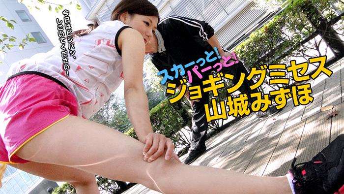 ジョギングミセス ~美乳ランナー~ 山城みずほ