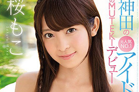 MUTEKIデビューの桜もこ、大当たりだった!いきなり3Pまでヤってるのか・・・