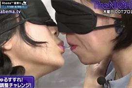 AbemaTV、生放送でヤリたい放題!乳揉み、目隠しキス、普通の番組でもこんなことやってるのか・・・