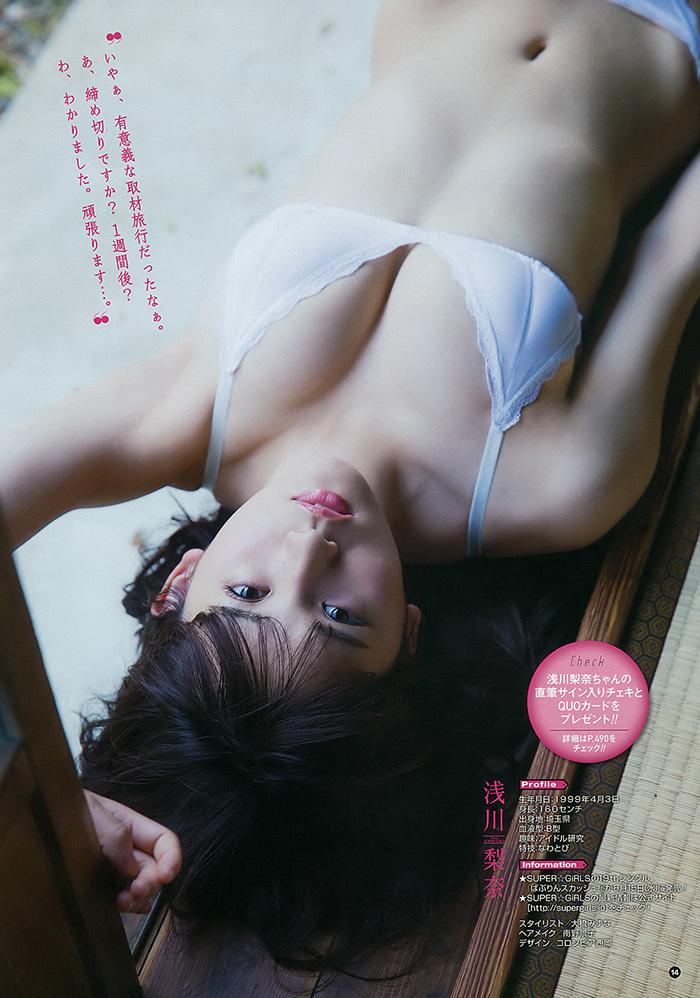 浅川梨奈 画像 8