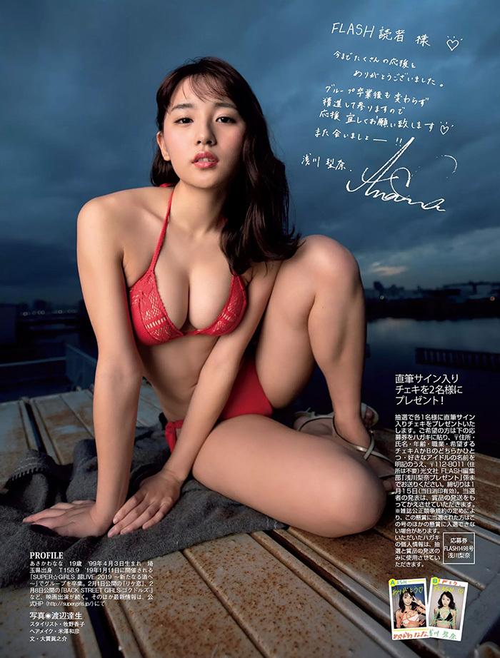 浅川梨奈 画像 5