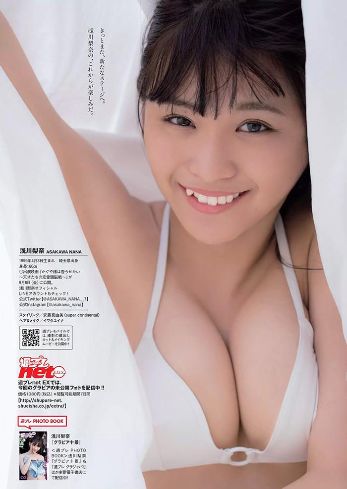 浅川梨奈 画像 10