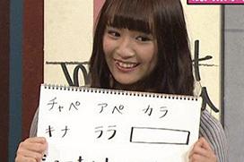 浅川梨奈(18)、お股緩すぎ!番組終わるまでずっと見せてるんだが・・・