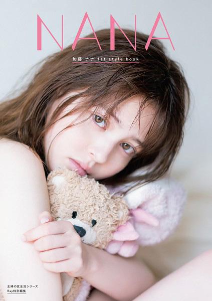 NANA 加藤ナナ1st style book