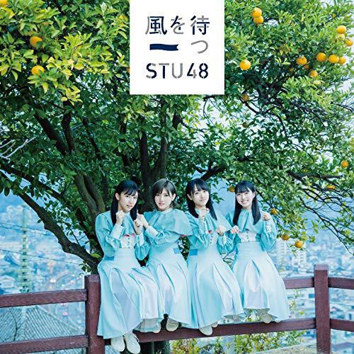 STU48/風を待つ