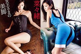 【ドS】菜々緒(30)ゾックゾクする美脚と美尻!グラビア画像×134【女王様】