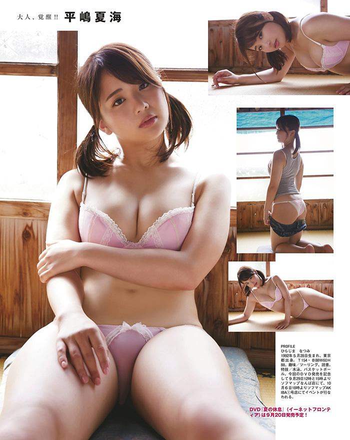 平嶋夏海 画像 3