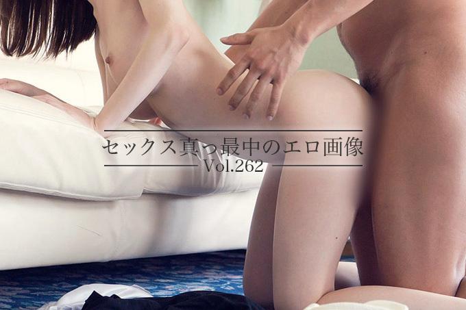セックス真っ最中のエロ画像 Vol.262