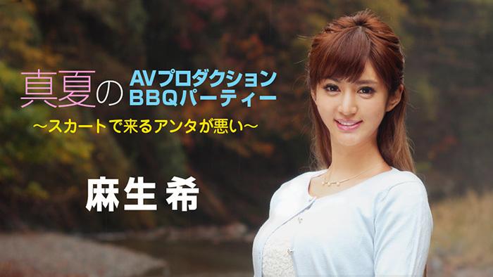 真夏のAVプロダクションBBQパーティー ~スカートで来るアンタが悪い~ 麻生希