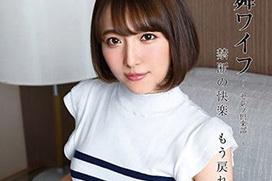 唯川希 ショートカットが似合う可愛い美人妻が優しく感じていくおっぱい画像