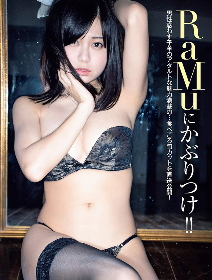 RaMu 画像 1