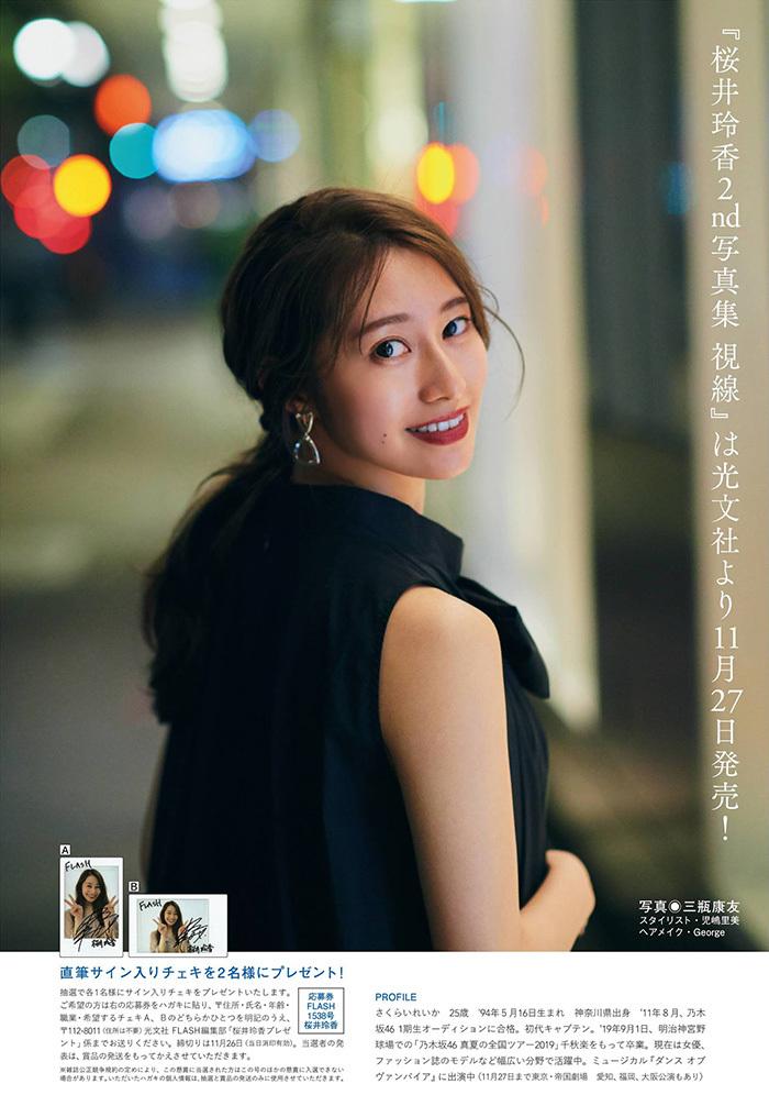 桜井玲香 画像 8