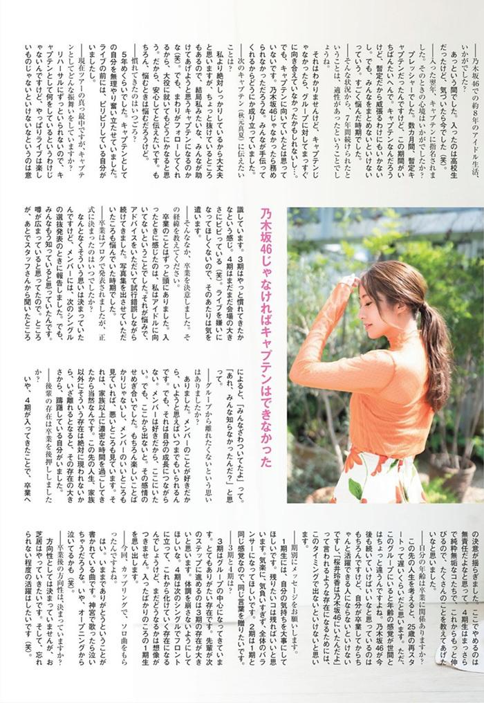 桜井玲香 画像 3