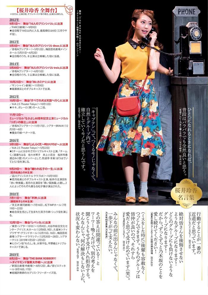 桜井玲香 画像 5