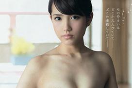 AKB加藤玲奈(18)の最新ヤンマガグラビア!おっぱいも急成長してる!