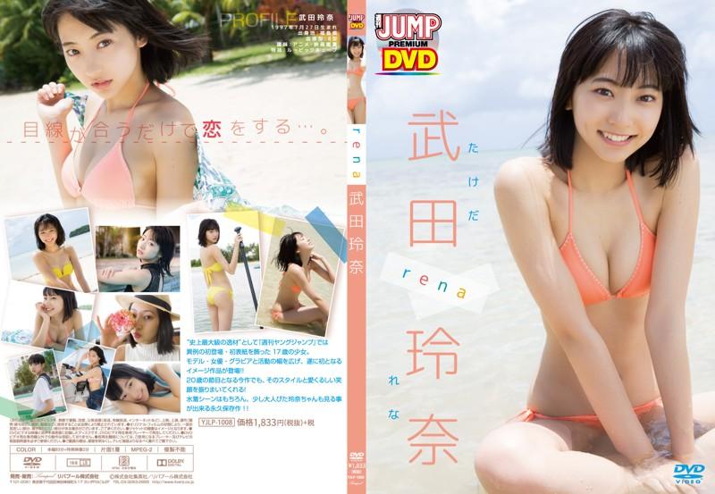 WEEKLY YOUNG JUMP PREMIUM 「rena」 武田玲奈