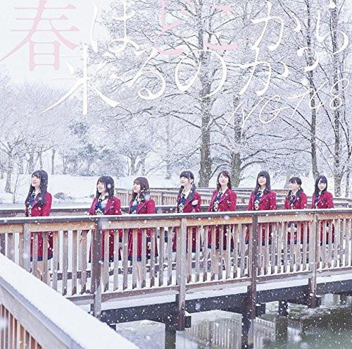 NGT48/春はどこから来るのか?(Type-A)(DVD付)