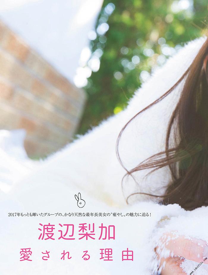 渡辺梨加 画像 6